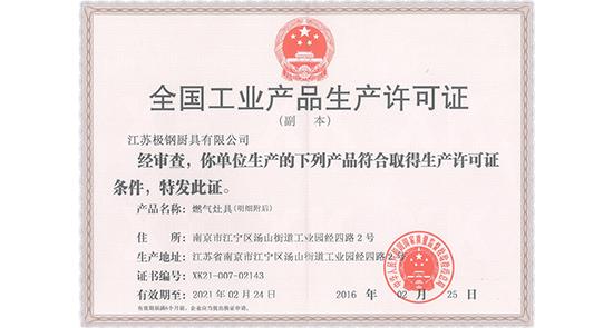 全国工业产品生产许可证(燃气灶具)
