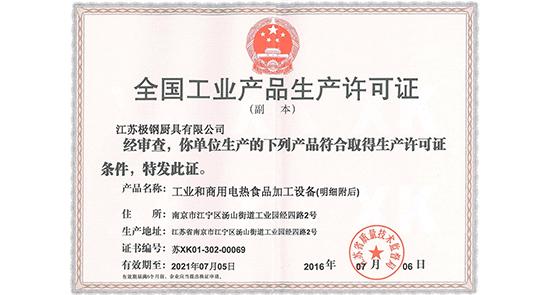 全国工业产品生产许可证(电热灶具)