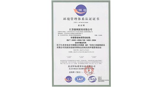 环境管理体系认证证书 9000-1