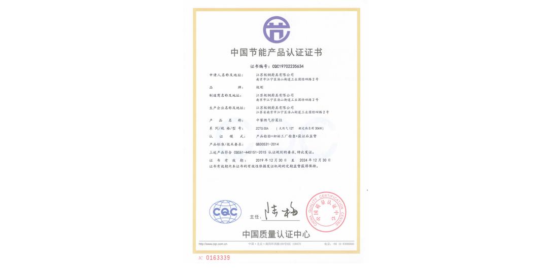 CQC节能产品证书 炒灶