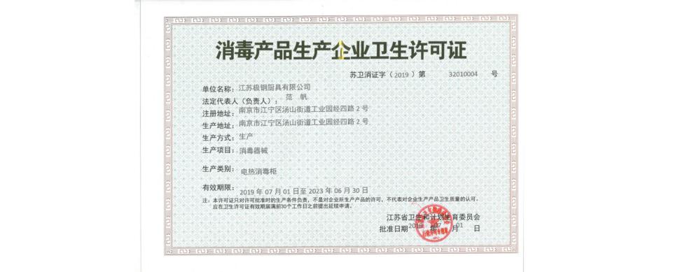 消毒产品许可证