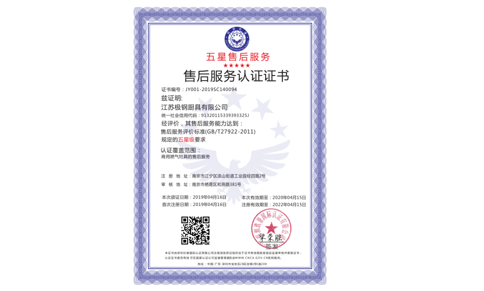 五星售后服务认证证书