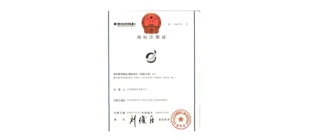 商标证书——图案