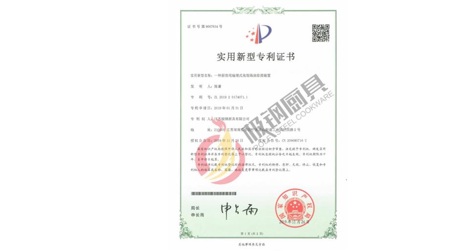 实用新型专利证书-4