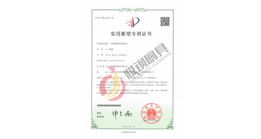 实用新型专利证书-5