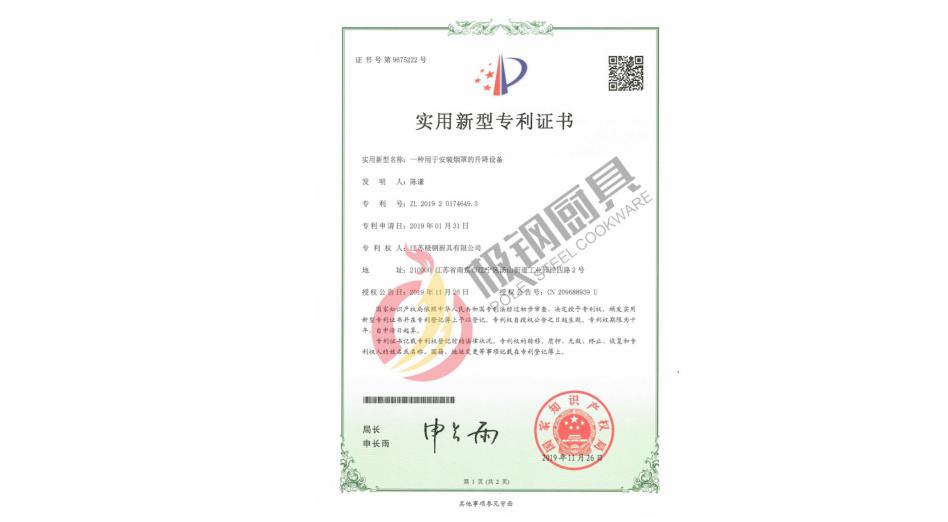 实用新型专利证书-6