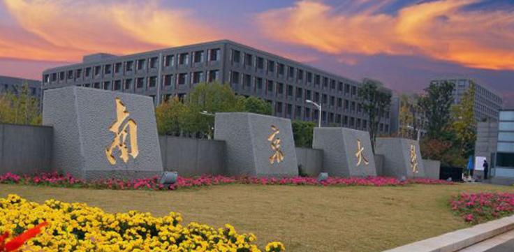 南京大学必威国际平台设备案例